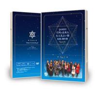 【DVD】11-17 第1巻:予約殺到!行列が出来る、大人気占い師起業の教科書 / T