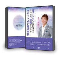 【DVD】11-03 超カンタンに出来る!たった3時間でわかるタロット占い魔法学校