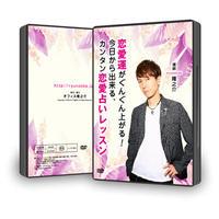 【DVD】11-07 恋愛運がぐんぐん上がる!今日から出来る、カンタン恋愛占いレッスン