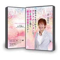 【DVD】11-04 めちゃくちゃ叶う!アファメーションで、恋と金運に効く、魔法の言霊セミナー / P