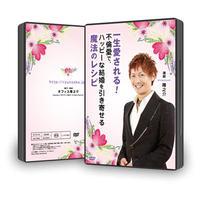 【DVD】11-06 一生愛される!不倫愛で、ハッピーな結婚を引き寄せる魔法のレシピ