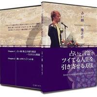 【DVD版のみ】11-08 占いと言霊でツイてる人生を引き寄せる方法