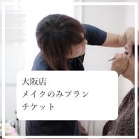 【大阪店ご利用】 メイクのみプラン
