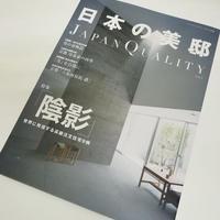 チルチンびと4月号別冊 日本の美邸 Vol.4