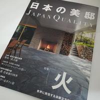 チルチンびと1月号別冊 日本の美邸 Vol.2