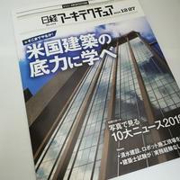 日経アーキテクチュア 18年12月27日号 米国建築の底力に学べ