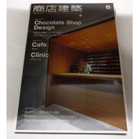 商店建築 17年05月号 カフェ&チョコレートショップ
