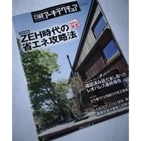 日経アーキテクチュア 19年6月13日号 令和の革新 住宅特集ZEH時代の省エネ攻略法