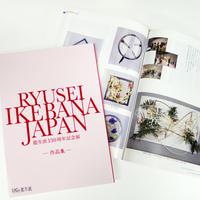 【数量限定|発売中!】龍生派130周年記念展「RYUSEI IKEBANA JAPAN」作品集 130th anniv. exhibition catalog(all txt in J.)