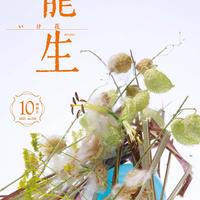 """月刊『いけ花龍生』2020年10月号【国内送料無料】Monthly """"Ikebana Ryusei"""" magazine Oct,2020 issue"""