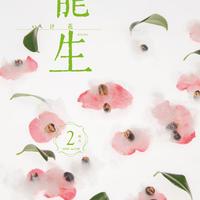 """月刊『いけ花龍生』2020年2月号【国内送料無料】Monthly """"Ikebana Ryusei"""" magazine  Feb.2020 issue"""