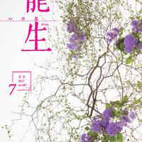 月刊『いけ花龍生』2017年7月号
