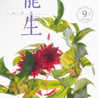 """月刊『いけ花龍生』2020年9月号【国内送料無料】Monthly """"Ikebana Ryusei"""" magazine Sep,2020 issue"""