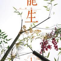 月刊『いけ花龍生』2018年1月号【国内送料無料】