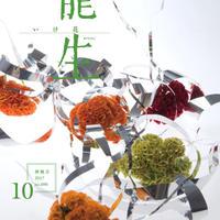 月刊『いけ花龍生』2017年10月号