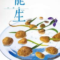 """月刊『いけ花龍生』2019年9月号【国内送料無料】Monthly """"Ikebana Ryusei"""" magazine  Sep.2019 issue"""