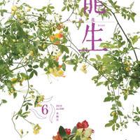 月刊『いけ花龍生』2018年6月号【国内送料無料】