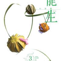 月刊『いけ花龍生』2018年3月号【国内送料無料】
