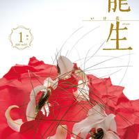"""月刊『いけ花龍生』2020年1月号【国内送料無料】Monthly """"Ikebana Ryusei"""" magazine  Jan.2020 issue"""