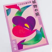 【注文生産】「いけばな龍生展 植物の貌2020」作品集 Ryuseiha  exhibition 2020 catalog(all txt in J.)
