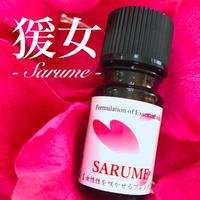 SARUME / 猨女 女性性を咲かせるブレンド 5ml かに座新月&夏至前にお届けします♬