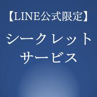 LINE公式会員様限定 シークレットサービス