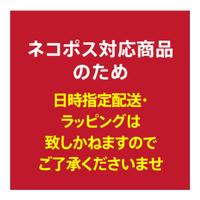 ご自宅用【ネコポス対応】ヴィネグレット【単品】