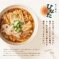【限定】らーめんひなたの麺とスープのセット【4食分】