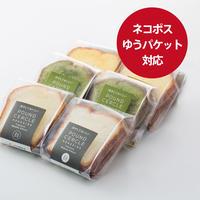 【ネコポス対応】パウンドケーキ アソートセット【6個入】
