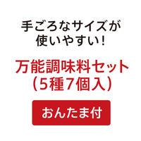【お中元直前割10%off】万能調味料セット+おんたま付