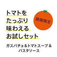 【送料無料!お試しセット】ガスパチョ&クリスタル&ソースセット