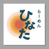 【送料無料!】らーめんひなたの麺とスープのセット【8食分】