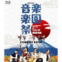 【Blu-ray】Mt.FUJI 楽園音楽祭2015 STARDUST REVUE in ステラシアター
