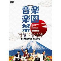 【DVD】Mt.FUJI 楽園音楽祭2015 STARDUST REVUE in ステラシアター