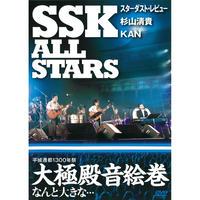 DVD『SSK ALL STARS 平城遷都1300年祭 大極殿音絵巻「なんと大きな…」』