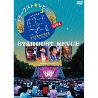 【DVD】「こんなご時世、バラードでござーる」〜商品発送は2021年1月18日より〜