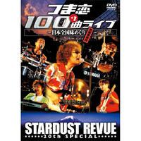 DVD「つま恋100+1曲ライブ〜日本全国味めぐり〜お食事券付」