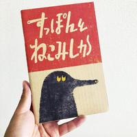 """Книга """"Суппон и Нэкамышка"""" (ручная работа) 手製本 すっぽんとねこみしか(3)"""