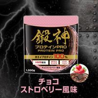【SSA協賛 】鍛神プロテイン チョコストロベリー風味