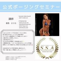 SSA公式セミナー【女性限定パーソナルレッスン】