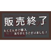 【~6/30受付】早割チケット