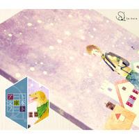 星降る街の文庫本ノート