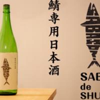 【サバソニクラファン】鯖専用日本酒SABA de SHU(サバデシュ)一升サバソニオリジナルラベル