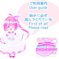 ご利用案内☆初めにお読みください☆