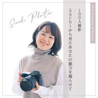 【Sachiから見たあなたの魅力を撮らせて】100人撮影2021年秋⌇撮影が初めての方や苦手な方、撮影を体験してみたい方に得におすすめ。