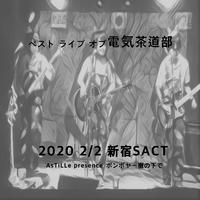 【CD-R】ベスト ライブ オブ 電気茶道部 2020 2/2 新宿SACT AsTiLLe presence ボンボヤー樹の下で
