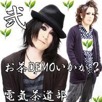 【CD-R】お茶DEMOいかが?弐