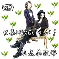 【CD-R】お茶DEMOいかが?四