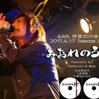 【CD-R】みおれのうた壱(濃味ver.)