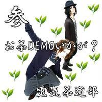 【CD-R】お茶DEMOいかが?参